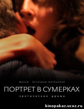кино онлайн эротическая