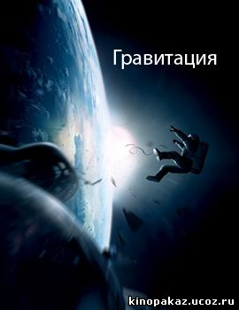 Гравитация смотреть онлайн фото 435-935